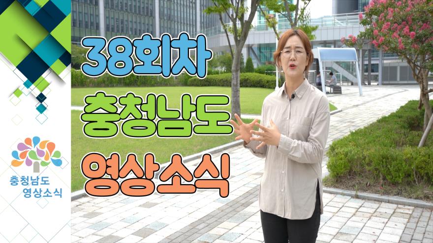 [종합]충청남도 영상소식 38회차