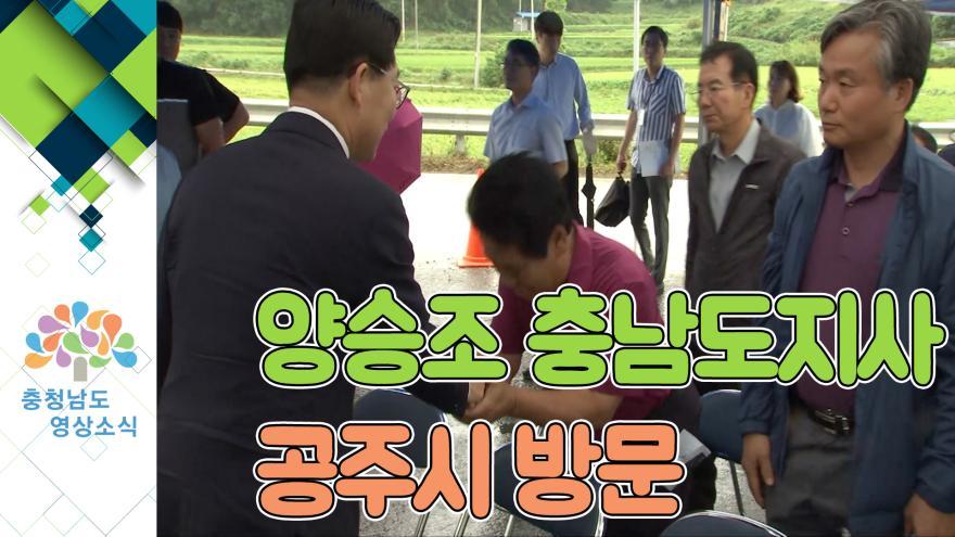 [NEWS]양승조 충남도지사 공주시 방문