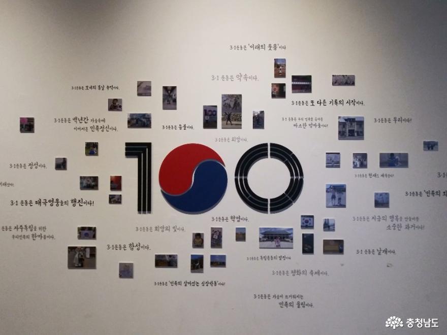 3.1운동 100주년, 다양한 전시가 열리고 있는 독립기념관