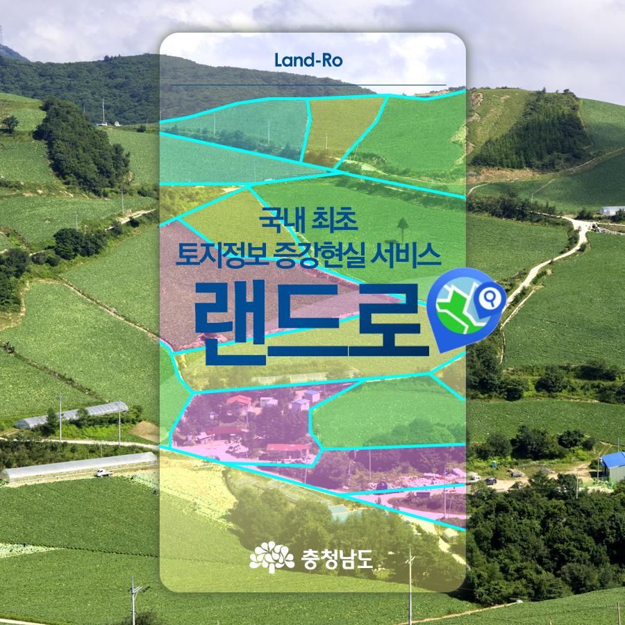 국내 최초 토지정보 증강현실 서비스 랜드로
