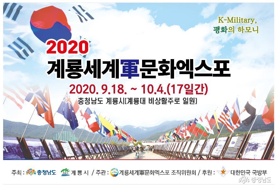 세계 평화와 화합의 실현 2020계룡세계軍문화엑스포 D-365 앞으로