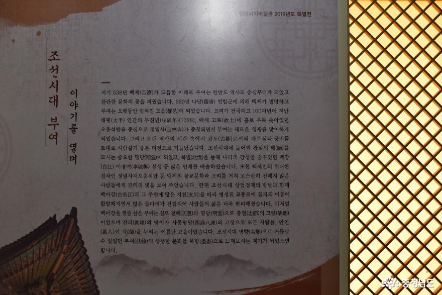 정림사지박물관 특별전, '조선시대 부여이야기' 8