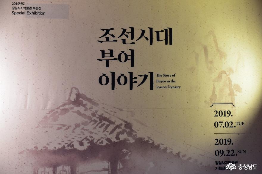 정림사지박물관 특별전, '조선시대 부여이야기' 5
