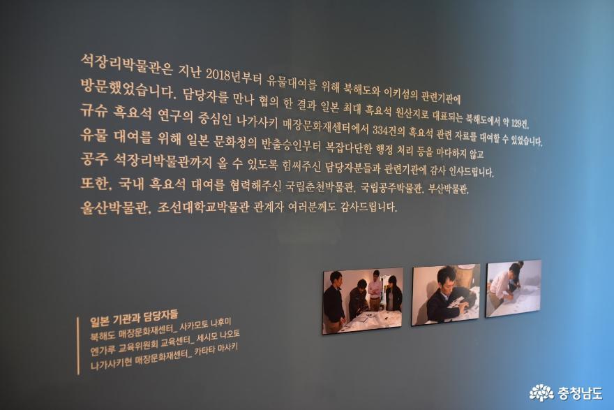 공주 가볼만한곳 석장리박물관 특별전시, '바다를 건넌 선사인들 - 흑요석의 길' 8