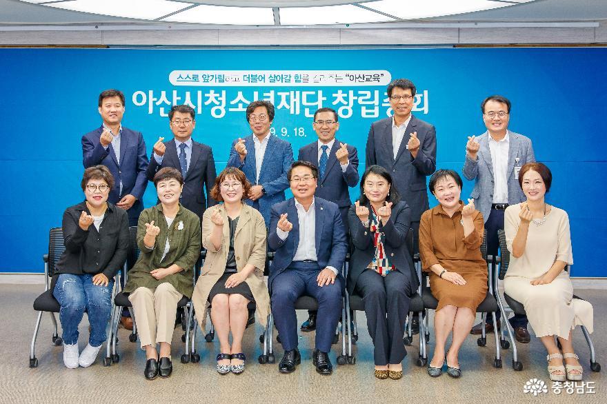 아산시, 아산시청소년재단 창립총회 개최