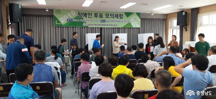 홍성군지역사회보장협의체, 장애인 투표 모의체험 실시