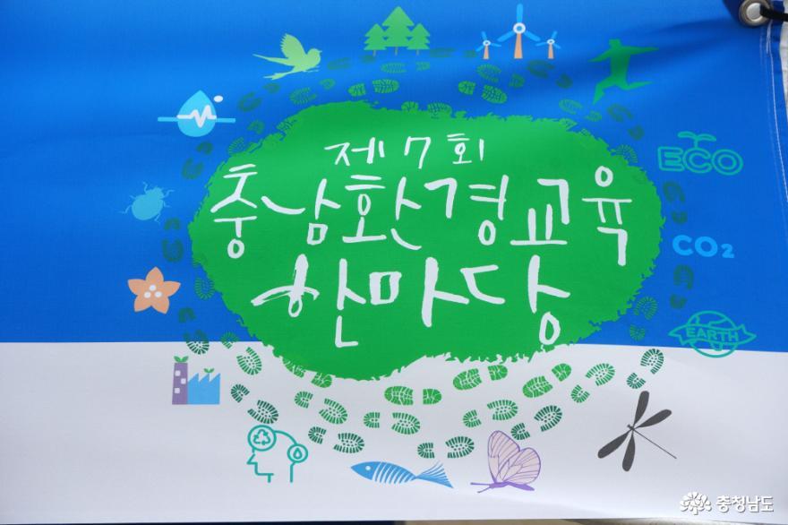 충남 환경교육이 하나 되는 한마당, 제7회 충남환경교육한마당 1