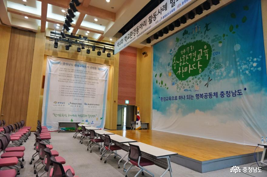 충남 환경교육이 하나 되는 한마당, 제7회 충남환경교육한마당 2
