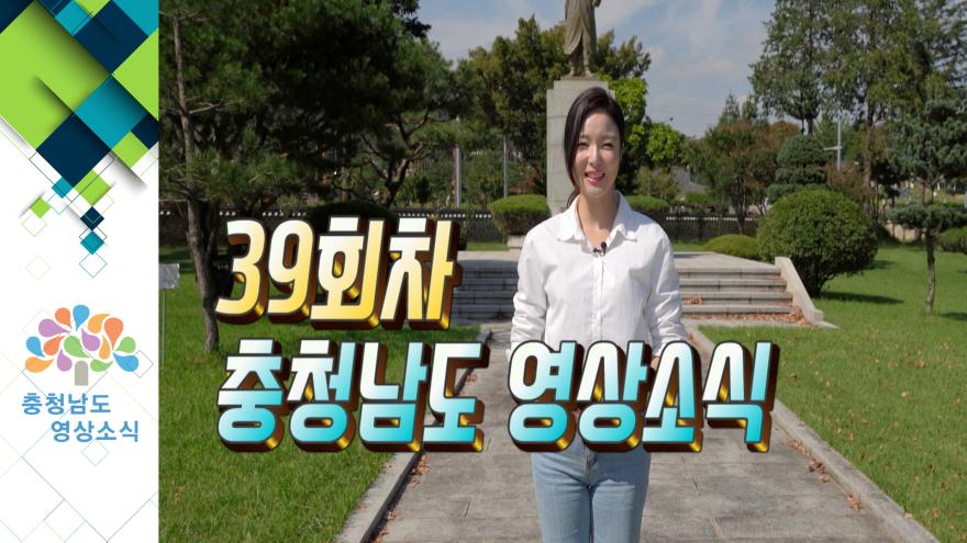 [NEWS]충청남도 영상소식 39회차