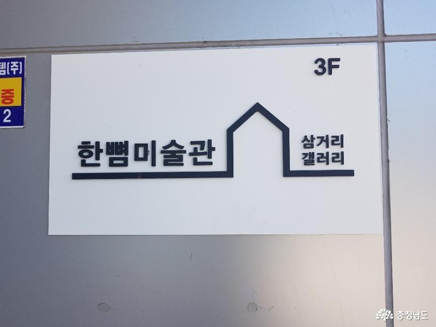 한뼘미술관 삼거리갤러리 특별전시회