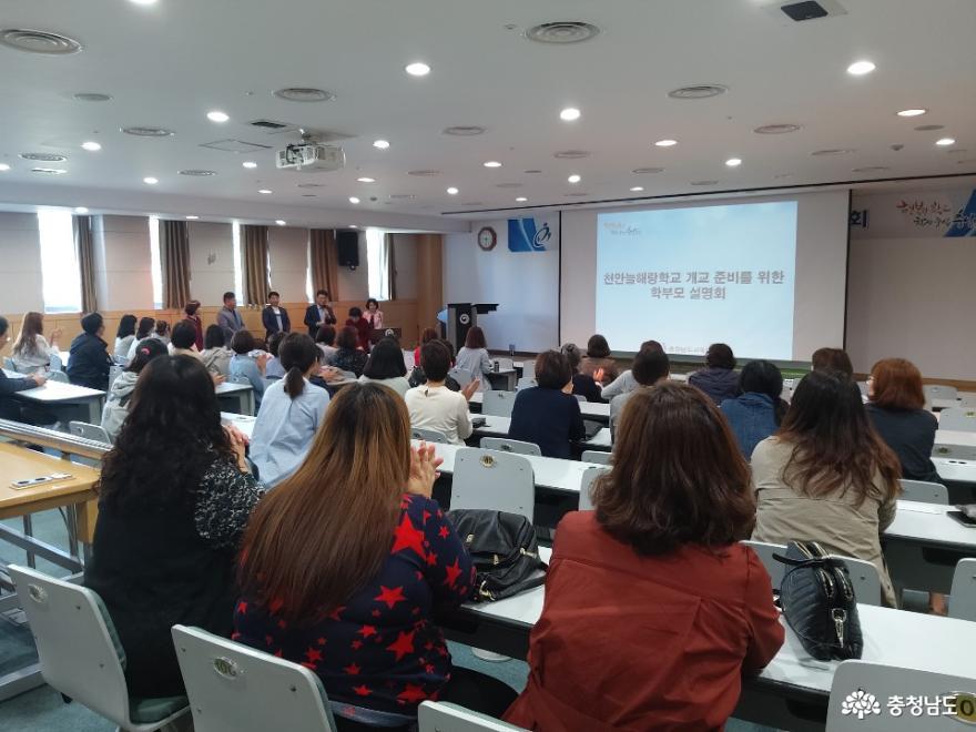 충남교육청, 천안늘해랑학교 학부모·교사 설명회 개최