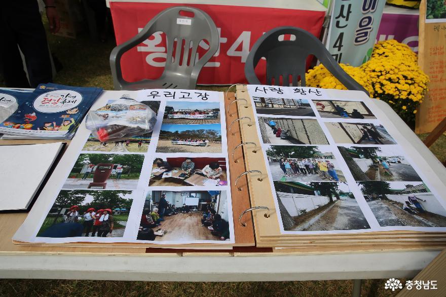 2019 동고동락 논산시 마을자치 한마당축제 8