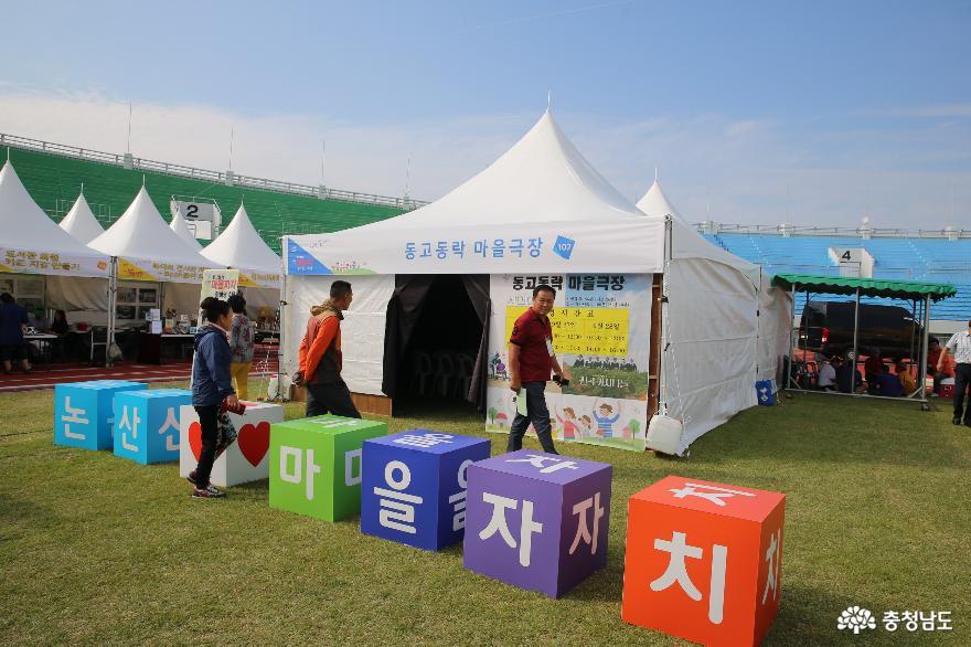 논산의 열린 마을자치 한마당축제에서 만난 자치분권 9