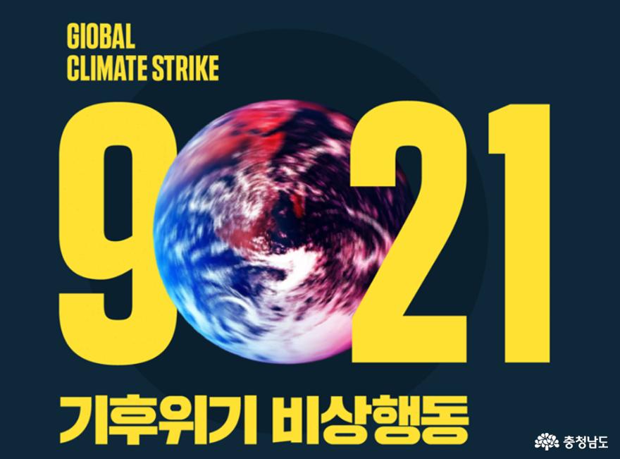 '9.21 기후위기 비상행동' 집회 현장을 다녀왔습니다