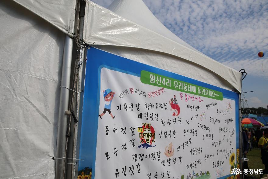 마을자치의 이야기를 써내려가는 논산 한마당축제 5