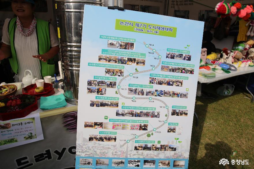 마을자치의 이야기를 써내려가는 논산 한마당축제 9