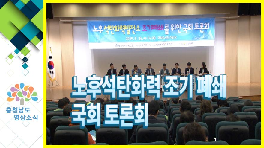 [NEWS]노후석탄화력 조기 폐쇄 국회토론회