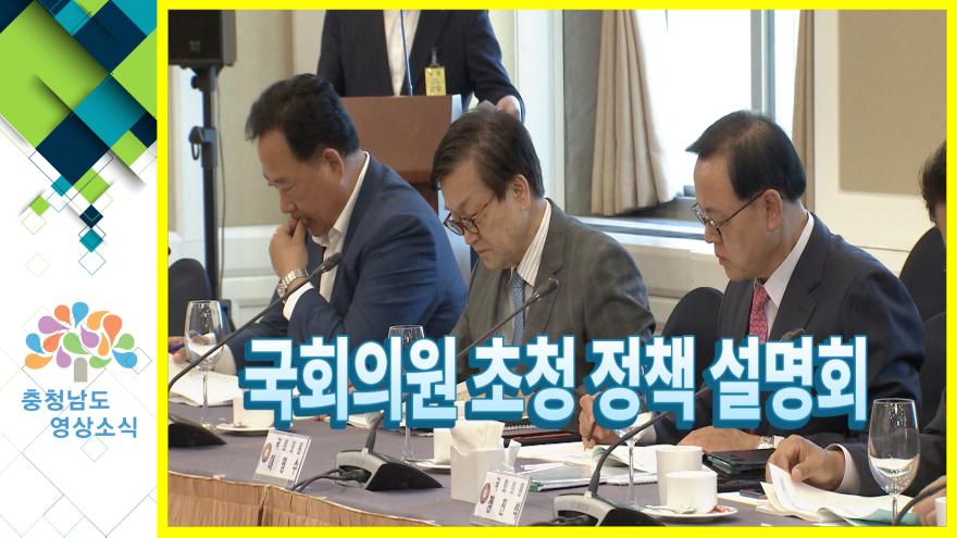 [NEWS]국회의원 초청 정책 설명회