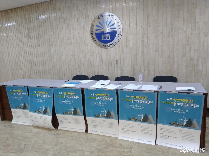 노후 석탄화력발전소 조기폐쇄를 위한 국회토론회 3