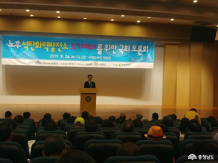 노후 석탄화력발전소 조기폐쇄를 위한 국회토론회 5