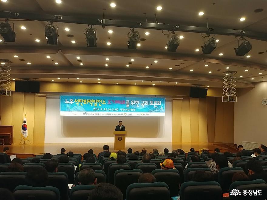 노후 석탄화력발전소 조기폐쇄를 위한 국회토론회 9