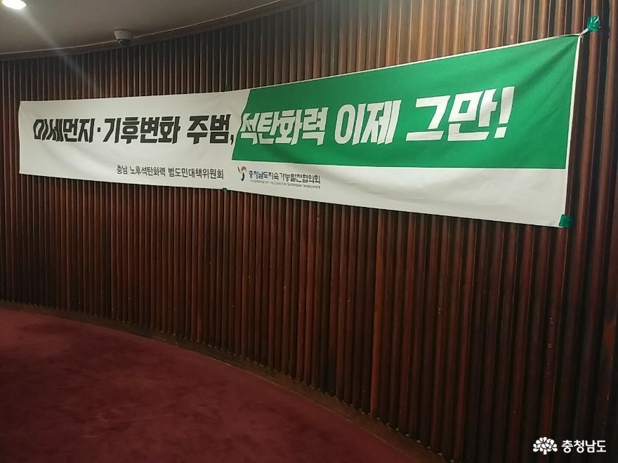 노후 석탄화력발전소 조기폐쇄를 위한 국회토론회 26