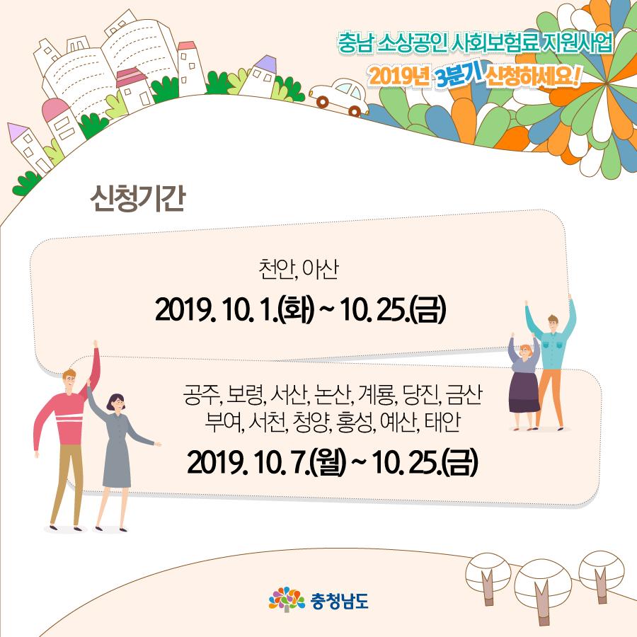 신청기간 :  2019. 10. 1.(화) ~ 10. 25.(금)