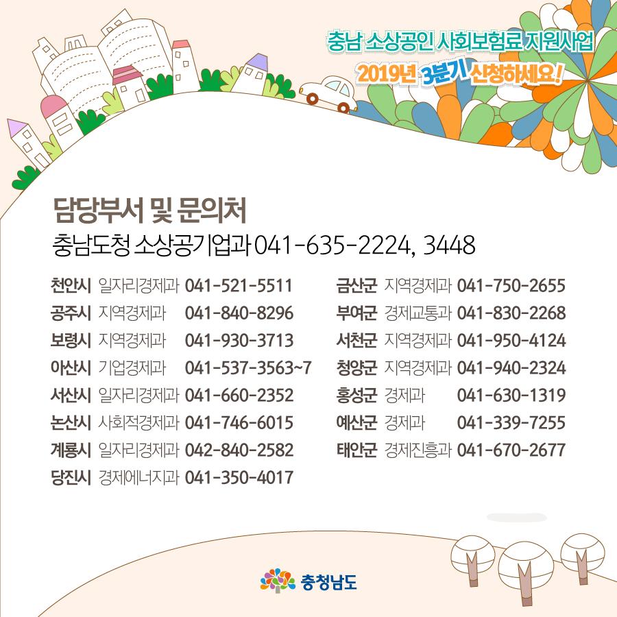 담당부서 및 문의처 : 충남도청 소상공기업과 041-635-2224, 3448
