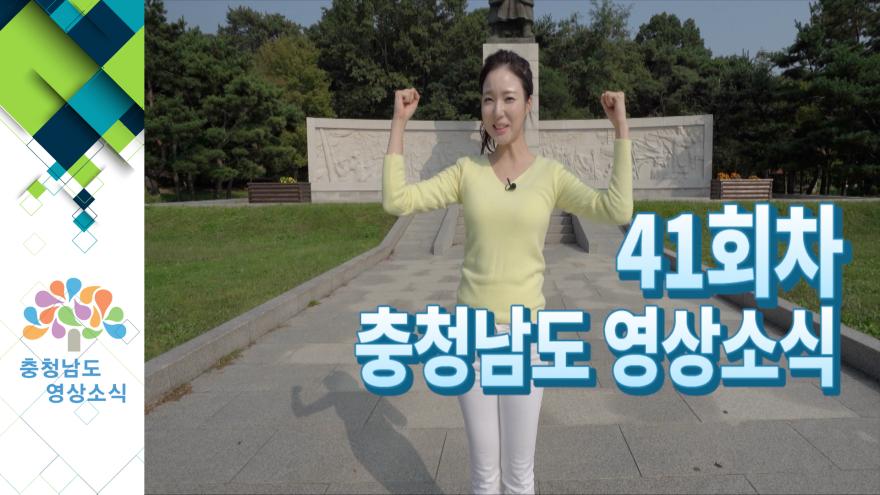 [종합]충청남도 영상소식 41회차