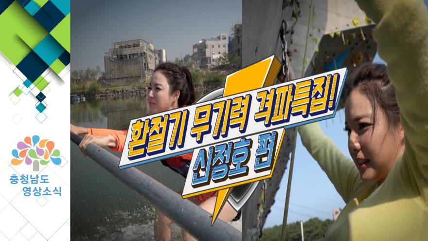 [VCR]환절기 무기력증 격파특집! 신정호 편