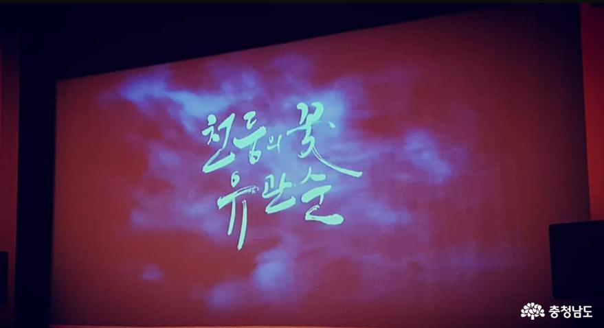 3.1운동 100주년 천안의 대표적 독립운동가 유관순 열사를 회상하며! 4