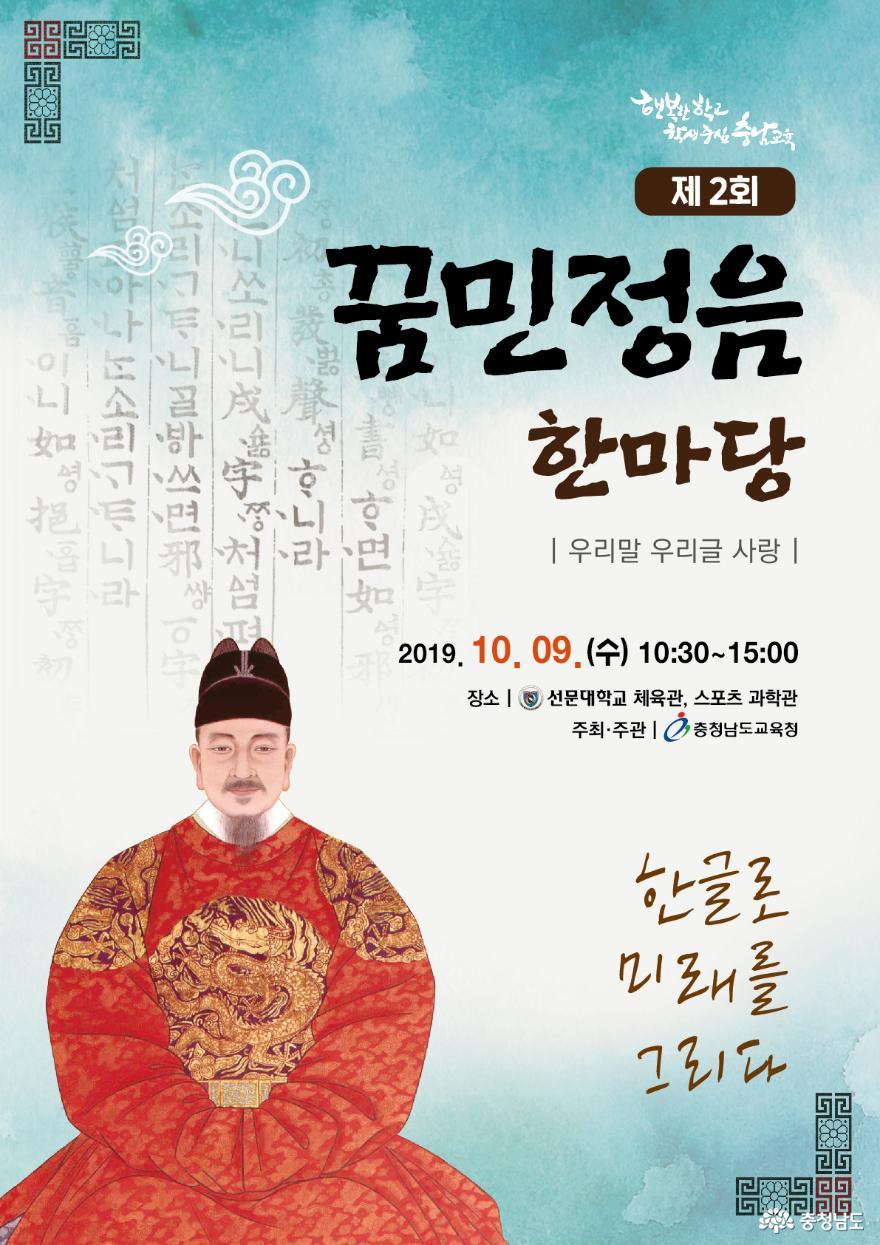 충남교육청 제2회 한글사랑 꿈민정음 한마당 개최