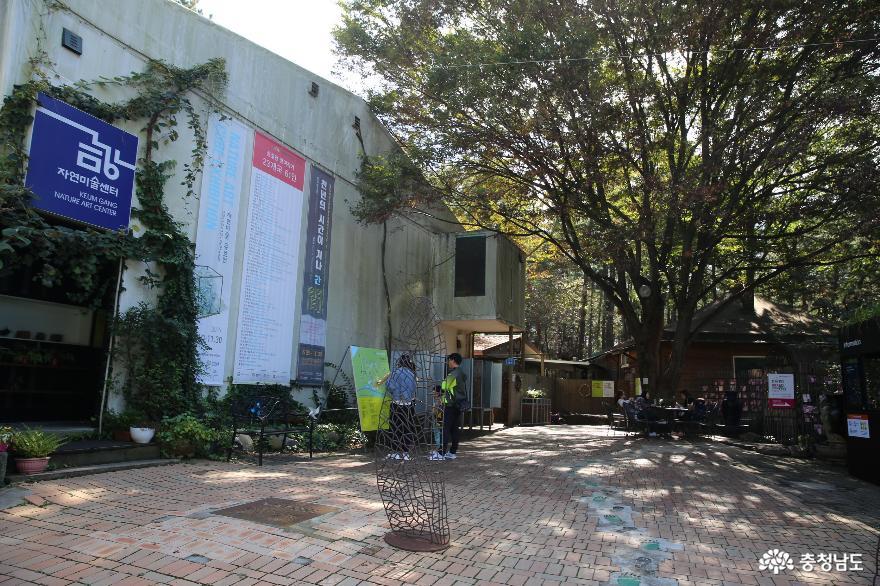 가을에 예술을 만날 수 있는 금강자연비엔날레 2