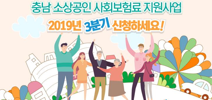 충남 소상공인 사회보험료 지원사업 3분기 신청