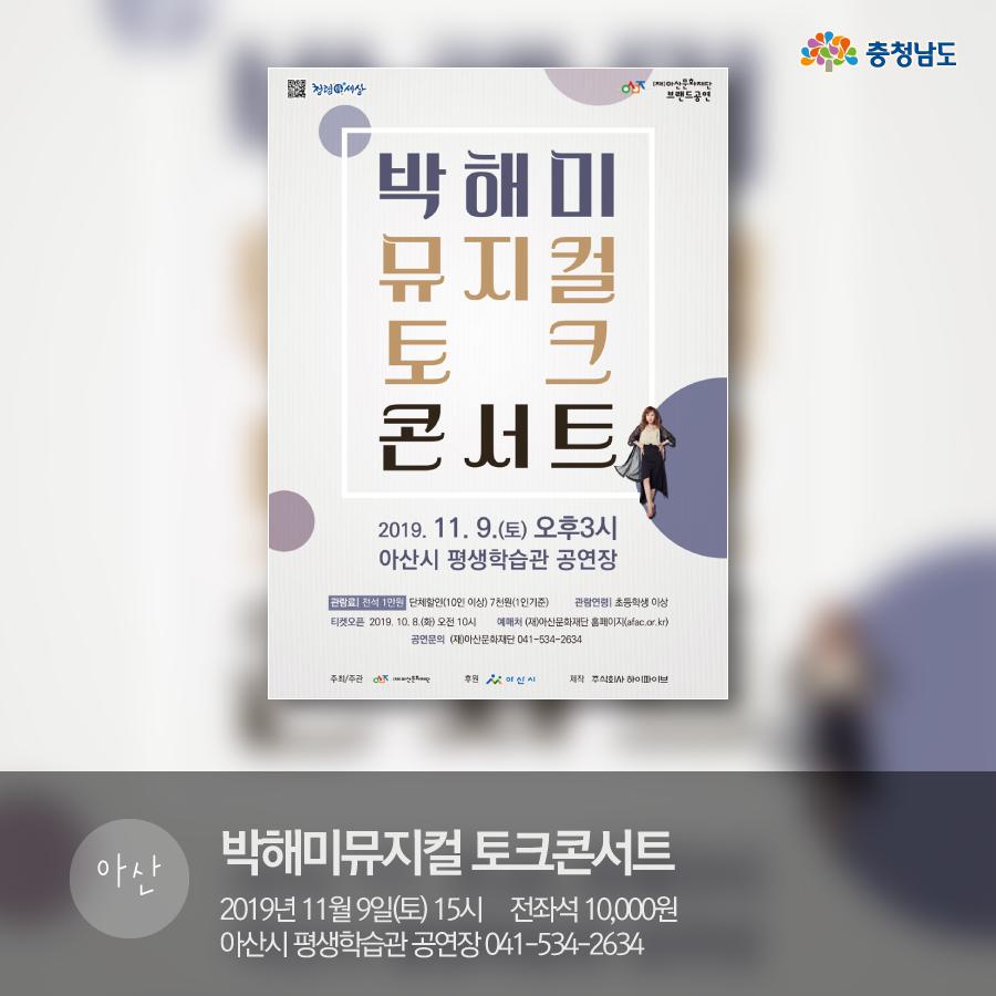 박해미뮤지컬 토크콘서트