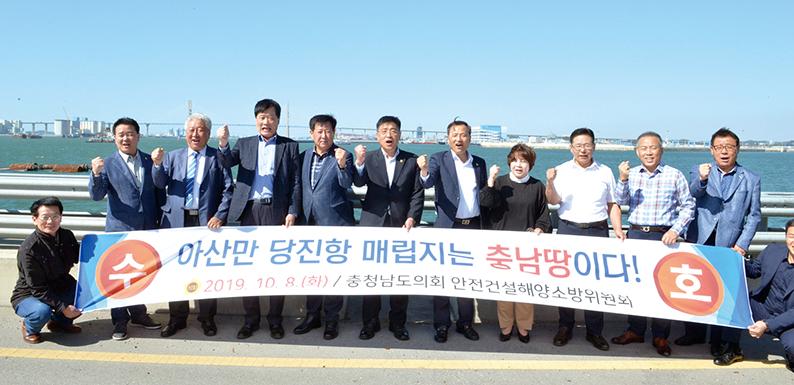 안전건설해양소방위원회는 지난 8일 당진항 서부두를 방문해 당진땅 수호 결의를 다졌다.