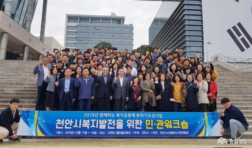 천안시, 복지발전을 위한 민관 워크숍 개최 1