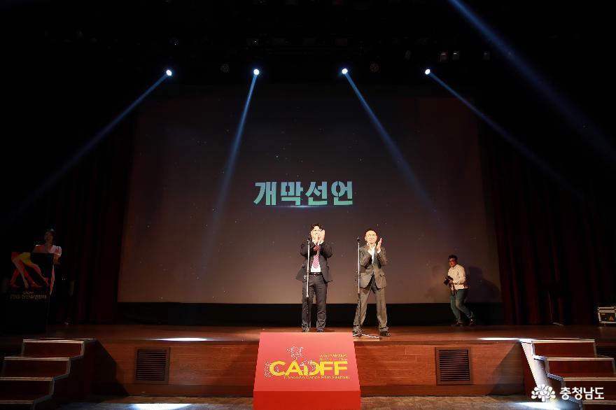 영화로 춤을 느껴라! 2019 천안춤영화제 개막 1