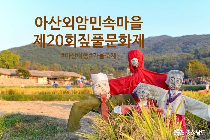 아산여행 아산외암민속마을 짚풀문화제 축제