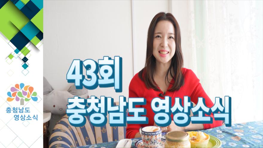 [종합]충청남도 영상소식 43회차