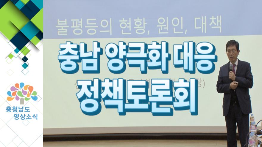 [NEWS]충남 양극화 대응 정책토론회