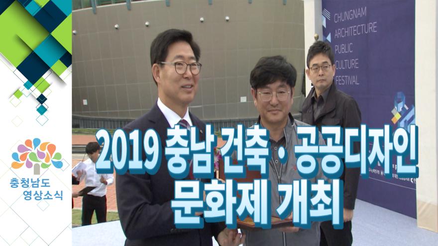 [NEWS]2019 충남 건축· 공공디자인 문화제 개최