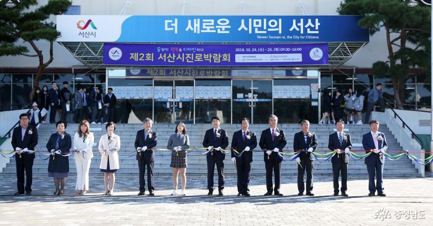 '꿈 찾아! 행복을 디자인하다!' 2019 서산시 진로박람회 23일 개막! 3