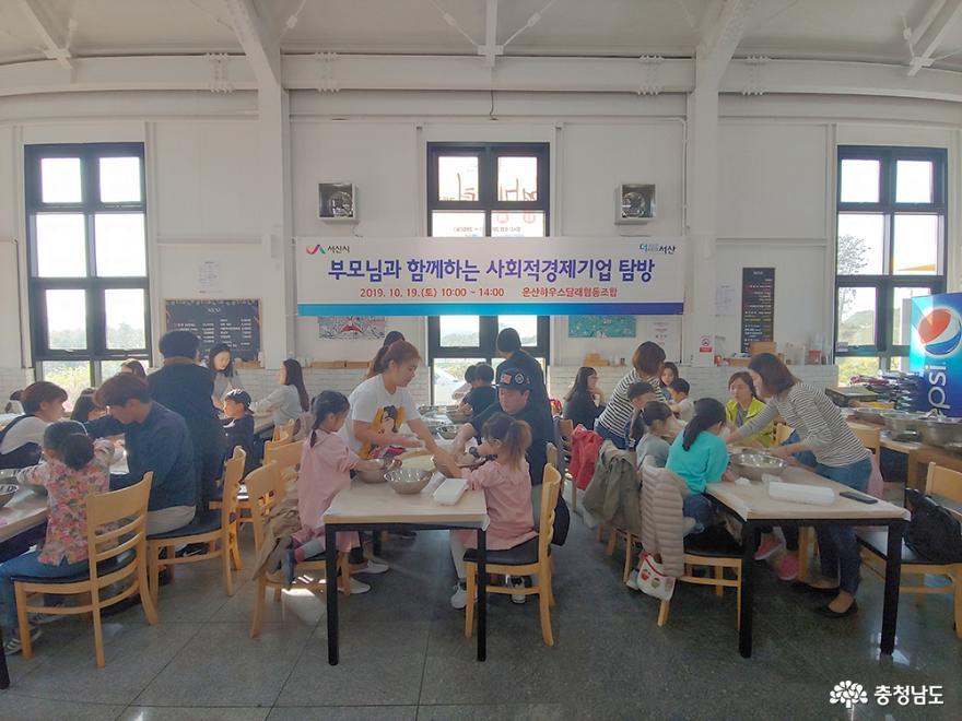 사회적경제기업과 함께하는 어린이 체험교실 성황 2