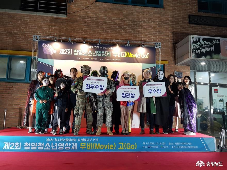 청양군 청소년 영상제 '무비고' 성료 2