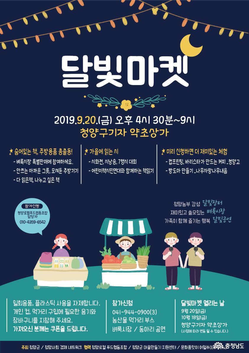 청양사회경제네트워크 2019달빛마켓 대단원 1