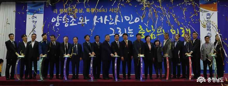 """양승조 """"서산에 첨단화학스마트분석지원센터 구축"""" 2"""