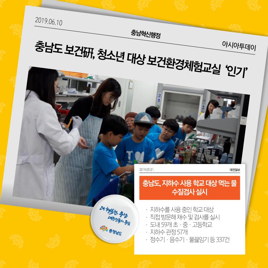 충남도 보건硏, 청소년 대상 보건환경체험교실 '인기'
