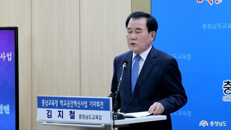 충남교육청, 학교 공간혁신에 3년간 1665억 원 투입