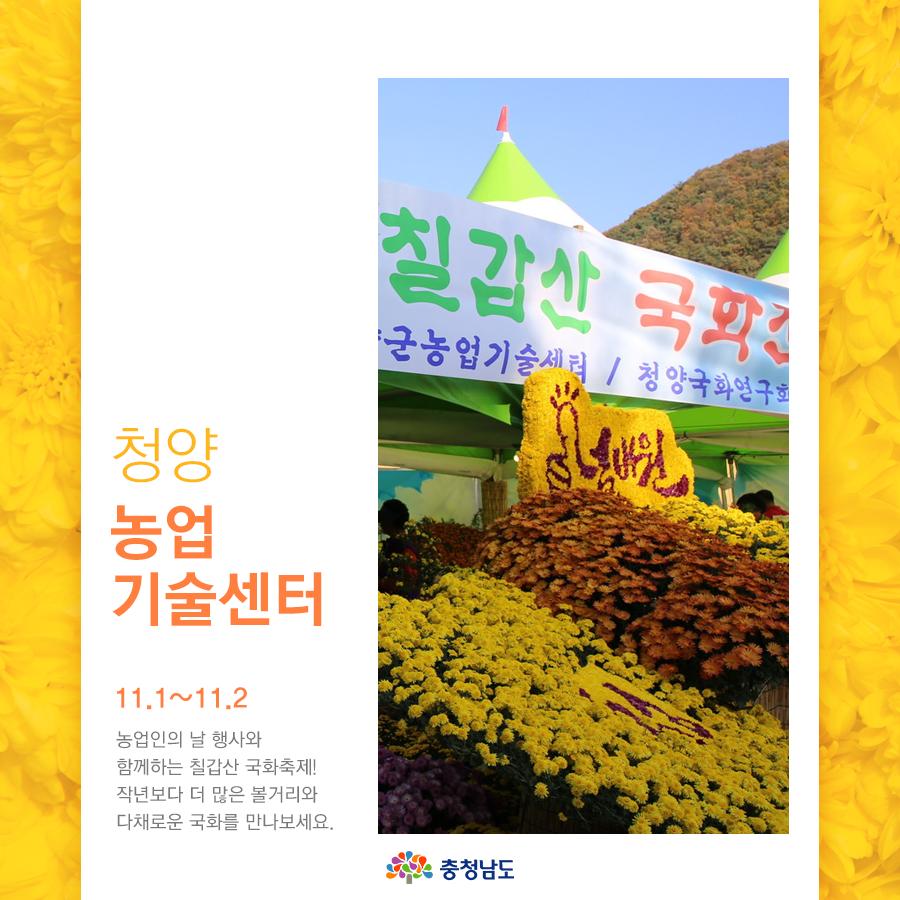 청양 농업기술센터